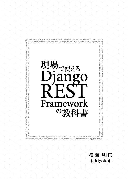 現場で使える Django REST Framework の教科書(第2版)