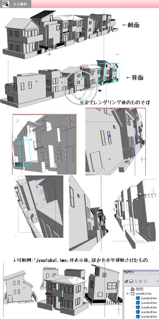 3D 住宅街 背景 建物 家(クリスタ・コミスタ用)