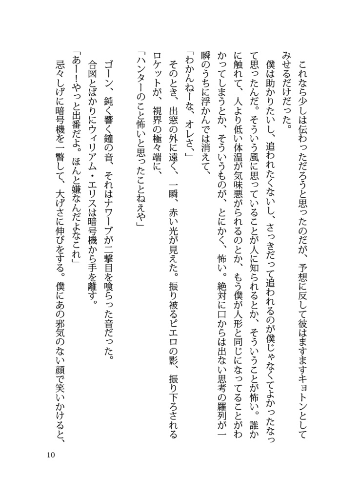 小説 人格 第 五 夢