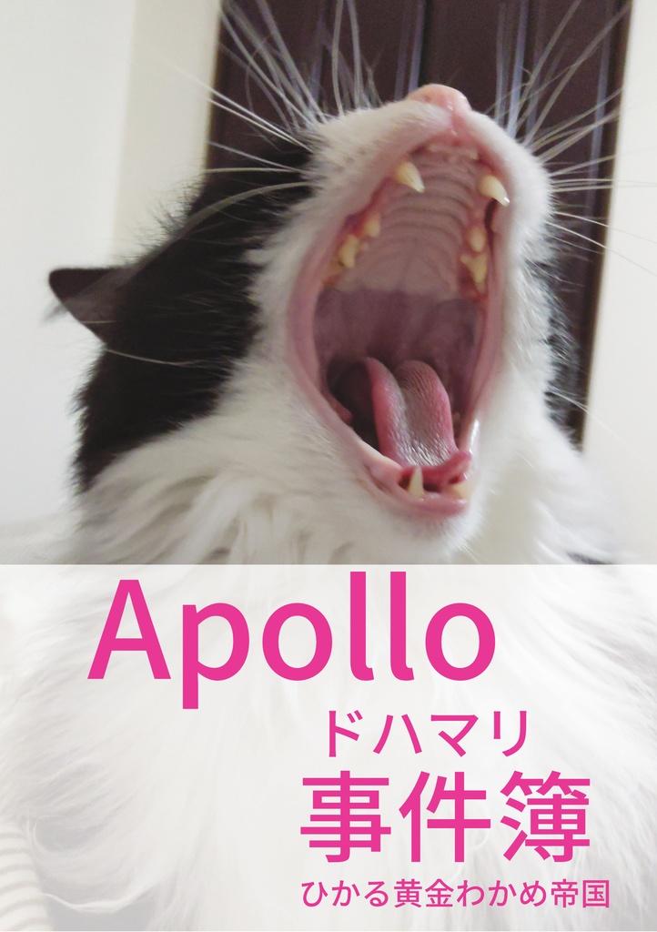Apolloドハマリ事件簿
