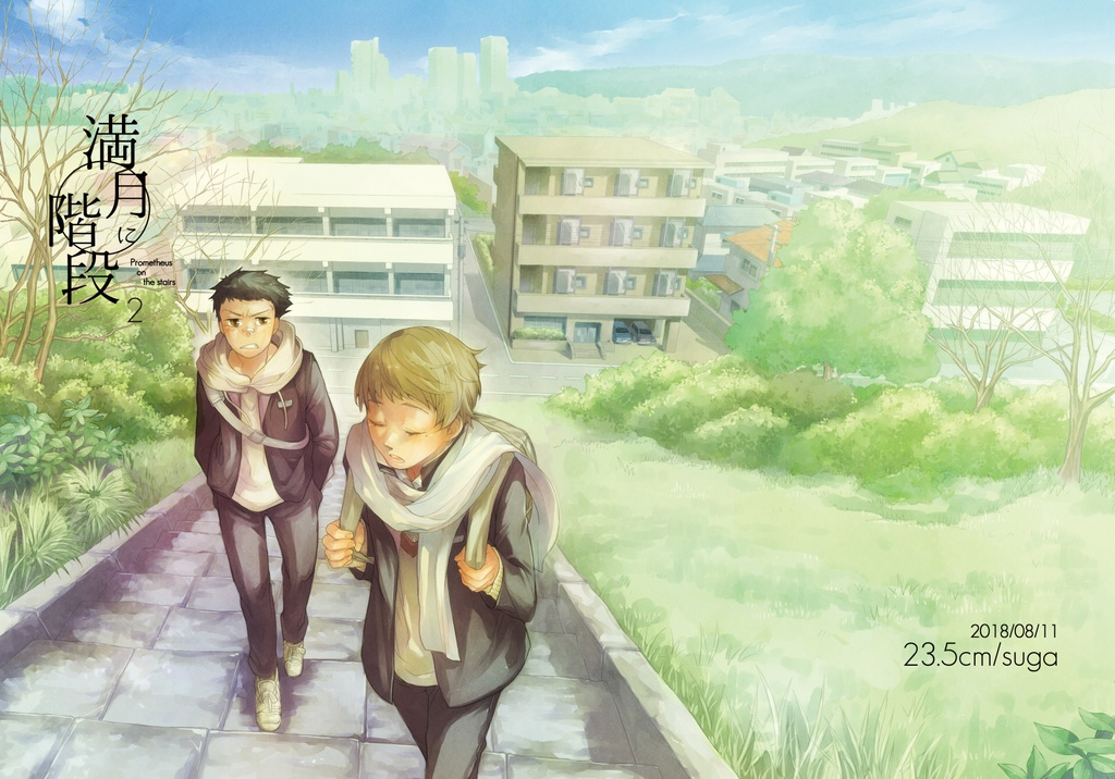 満月に階段 2(冊子版)