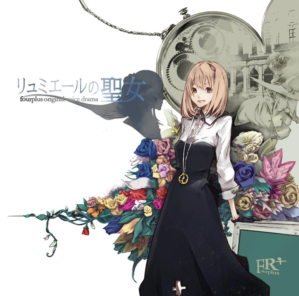 リュミエールの聖女 【CD通販版】