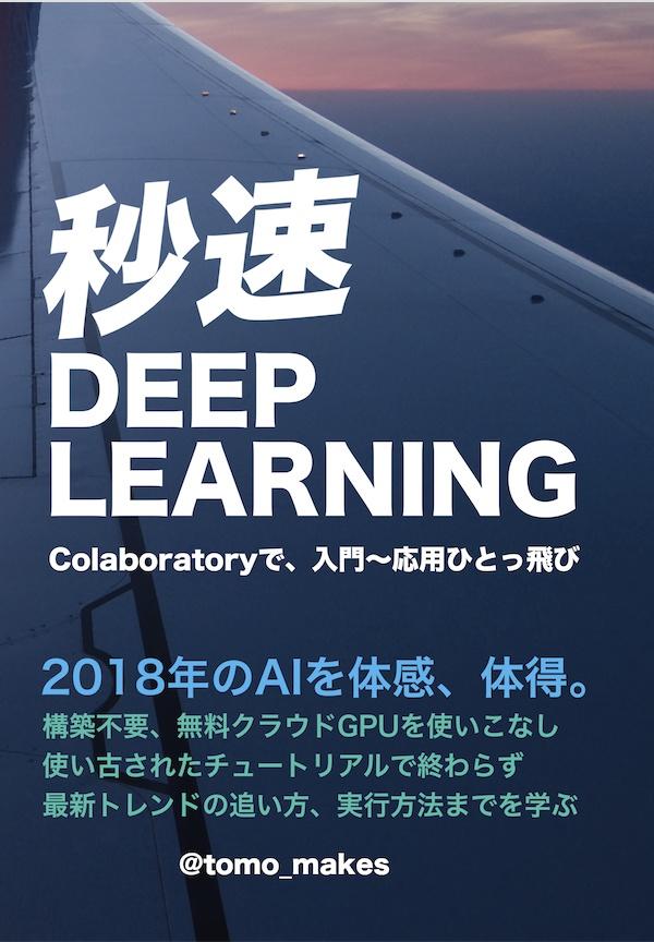 [DL版+教えあいSlack付] 秒速DEEP LEARNING -Colaboratoryで入門〜応用ひとっ飛び-