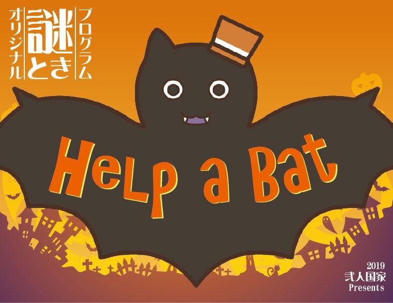 謎解きポストカードセット『Help a Bat』