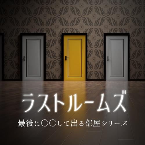 ラストルームズ【最後に○○して出る部屋シリーズ】