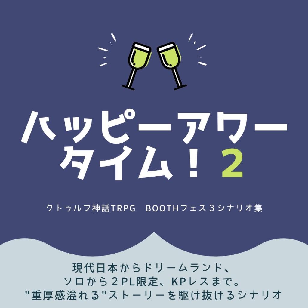 【単品有】ハッピーアワータイム!2
