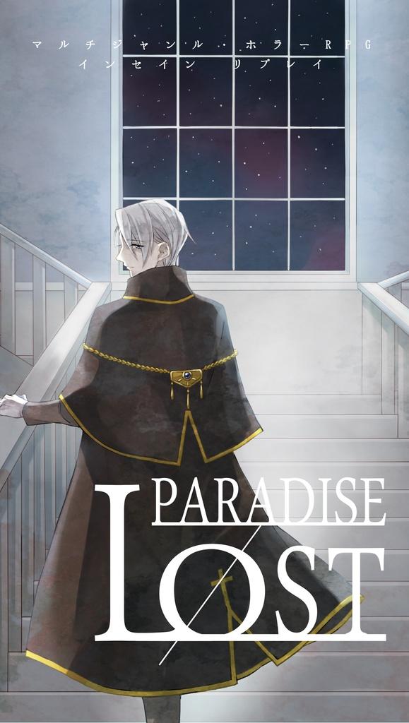 【冊子版】インセインリプレイ『PARADISE LOST』