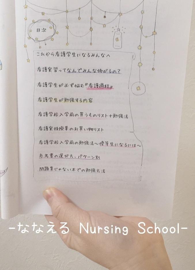 方法 勉強 看護 学生