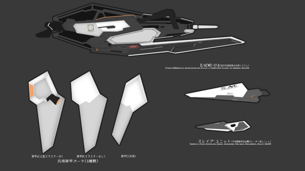 WeaponSet_02