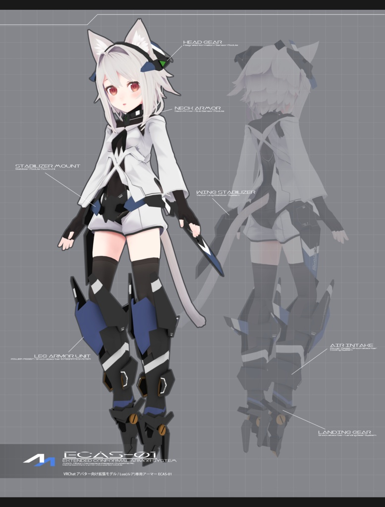 "【VRChat向け】Lua(ルア)専用メカパーツセット ""ECAS-01"""