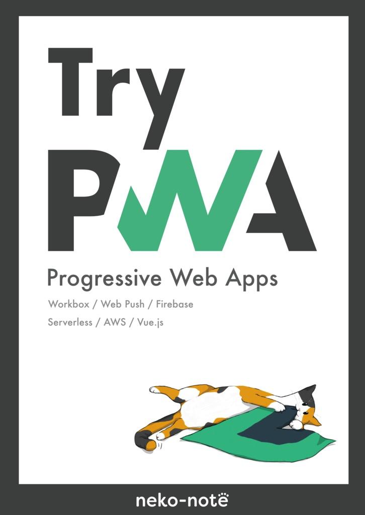 【20% OFF】Try PWA