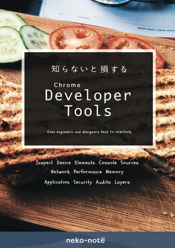 知らないと損する Chrome Developer Tools
