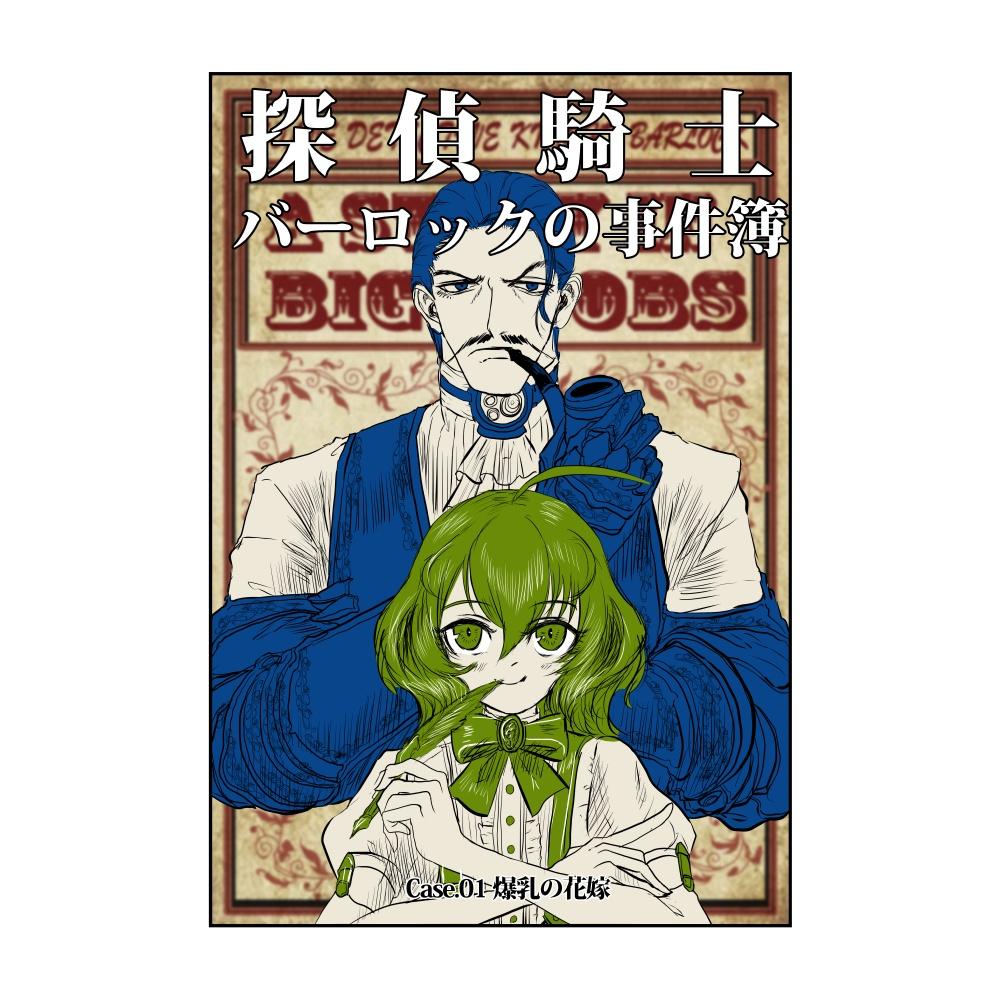 【PFLS】探偵騎士バーロックの事件簿 第一話『爆乳の花嫁』