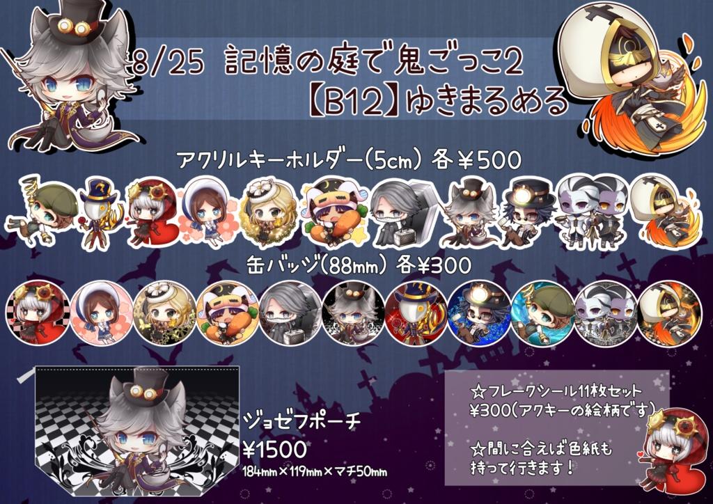 【8/26新作追加】第五人格アクキー・缶バッジ