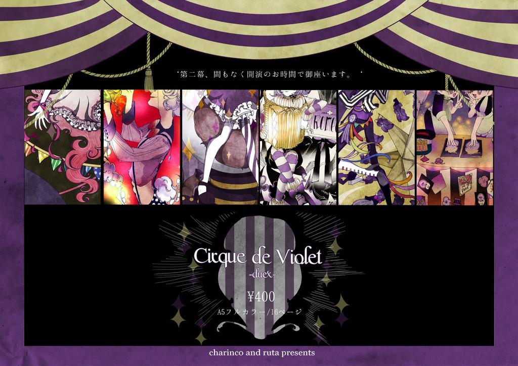 Cirque de Violet -duex-