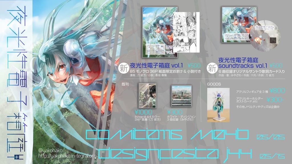 デザインフェスタ43&COMITIA116お品書き