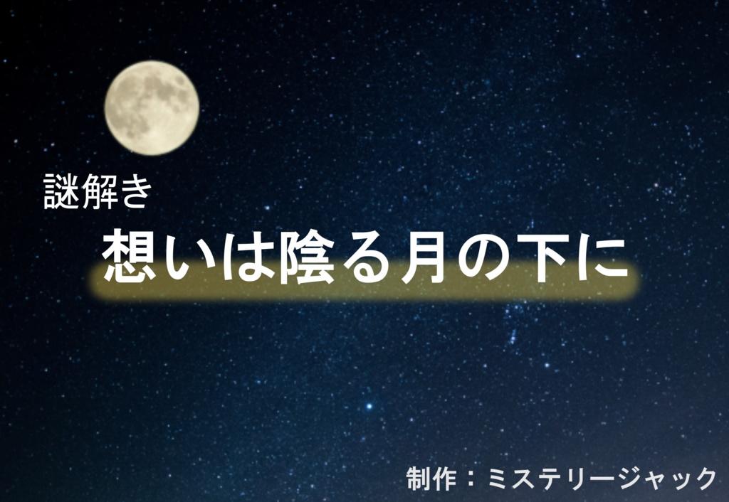 COCO街福山 2020年9月号掲載分 謎解き「想いは陰る月の下に」無料配布