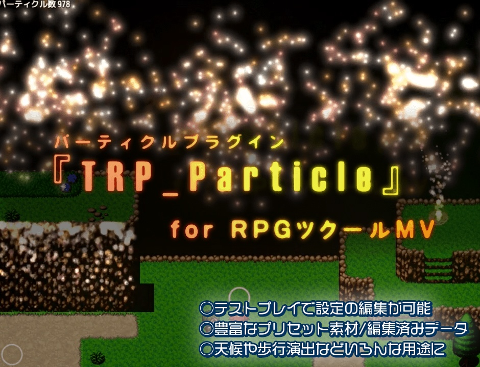 パーティクルプラグイン『TRP_Particle』for RPGツクールMV