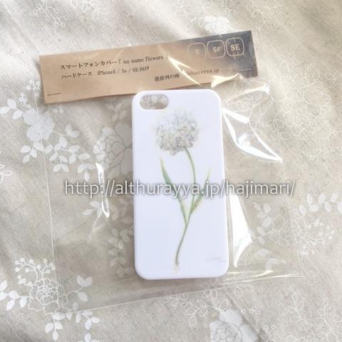 【5/5s/SE】iPhoneハードカバー(飛尽)「no name flowers」