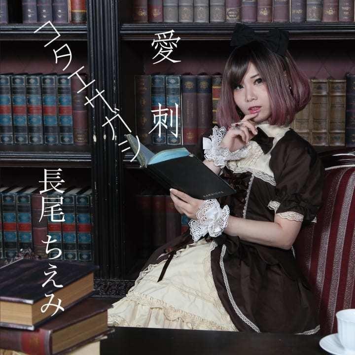 愛刺/コタエサガシ