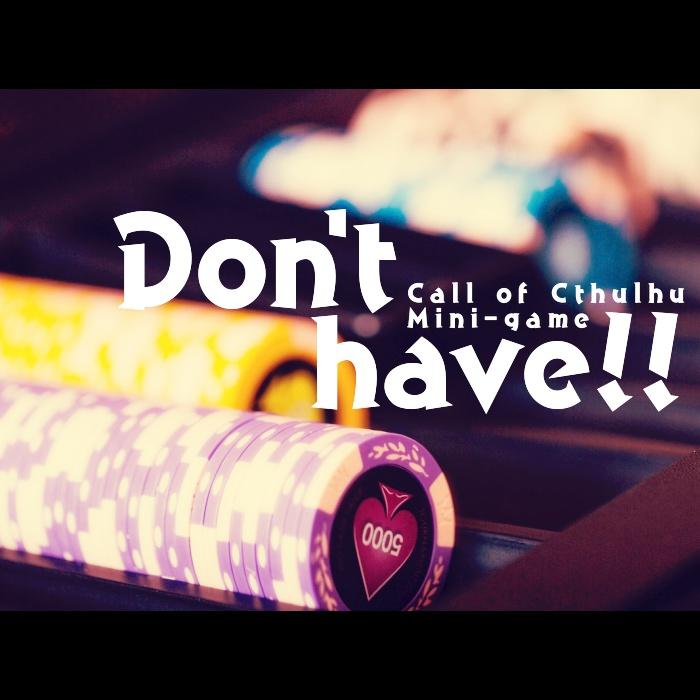 【CoCシナリオ】Don't have!!【ミニゲーム】