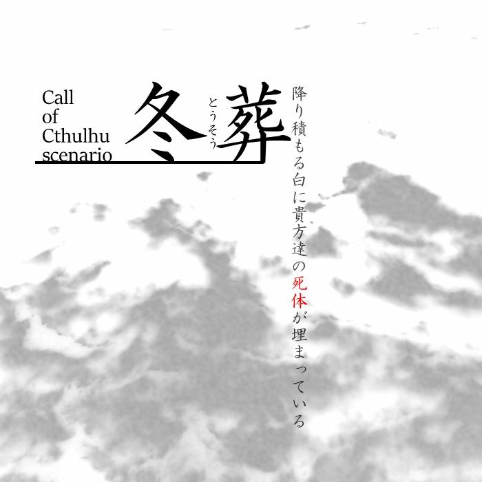 【CoCシナリオ】冬葬