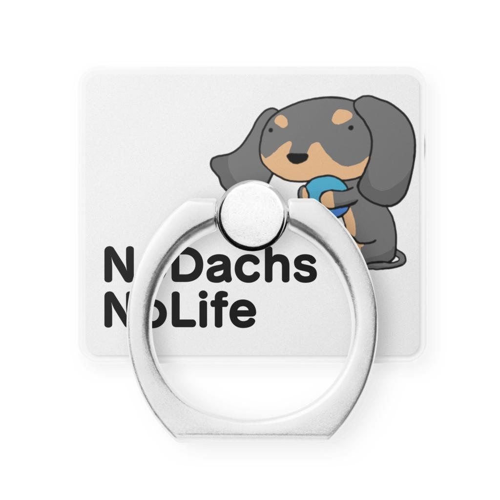 NoDachs NoLife スマホリング