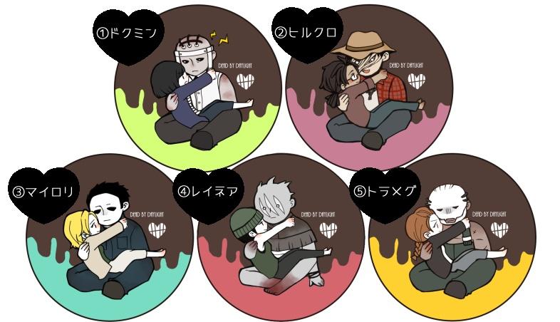 キラー×サバイバー缶バッジ【dbd】