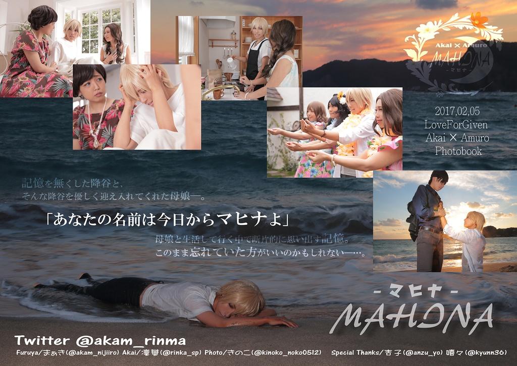 赤安 小説コラボコスプレ写真集「MAHINA~マヒナ~」