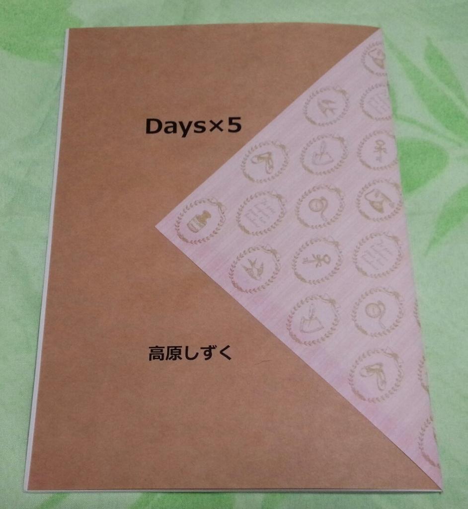 ガウリナコピ本(通常配送)