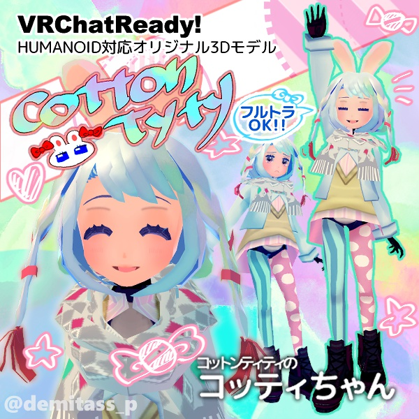 【VRChat向け】コットンティティのコッティちゃん【オリジナル3Dモデル】