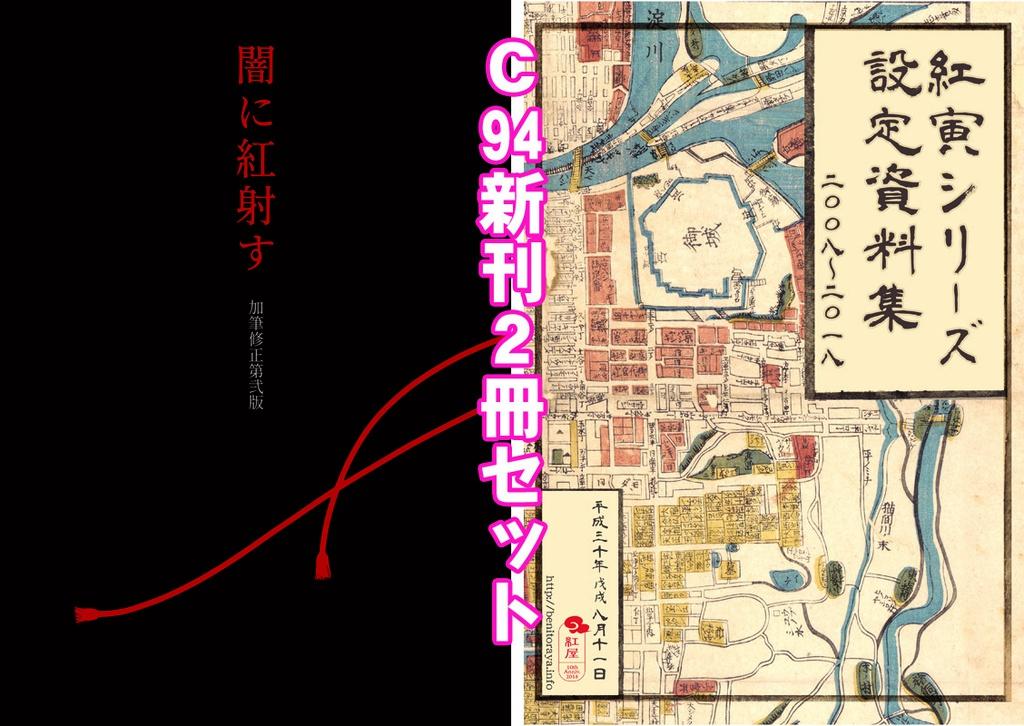 「闇に紅射す」+資料集セット(再版分)