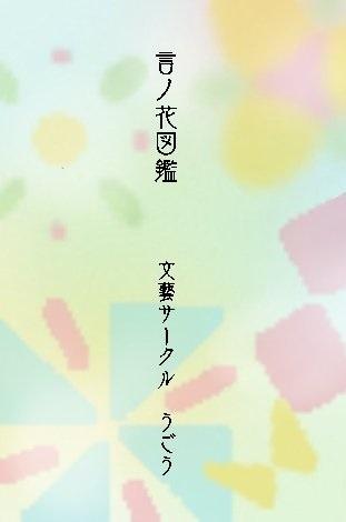 言ノ花図鑑