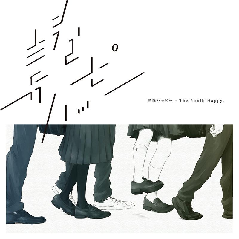 青春ハッピー 1st Mini Album「青春ハッピー」