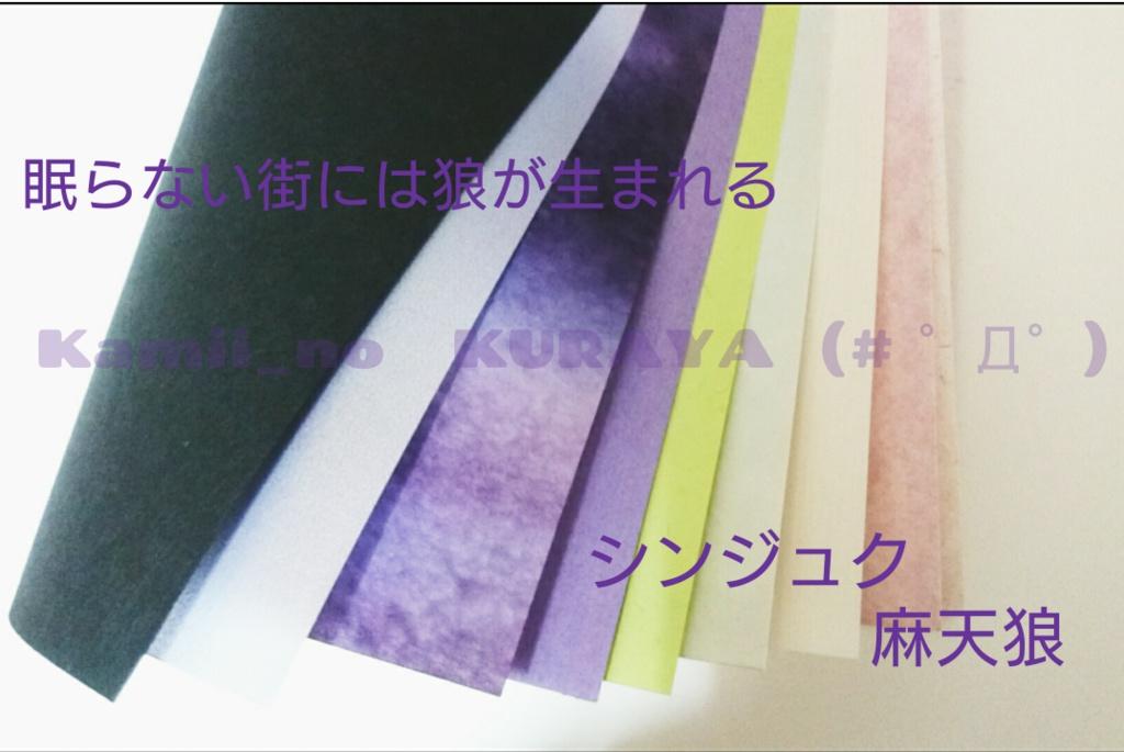 紙たくさん!A6ノート★ヒプマイ   シンジュク