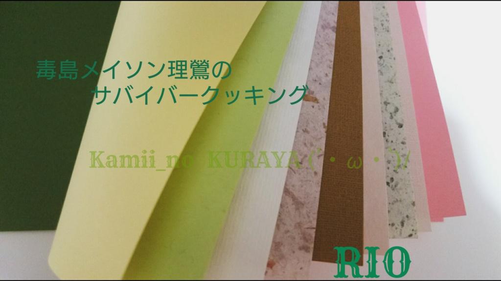 紙たくさんA6ノート 毒島メイソン理鶯のサバイバークッキング