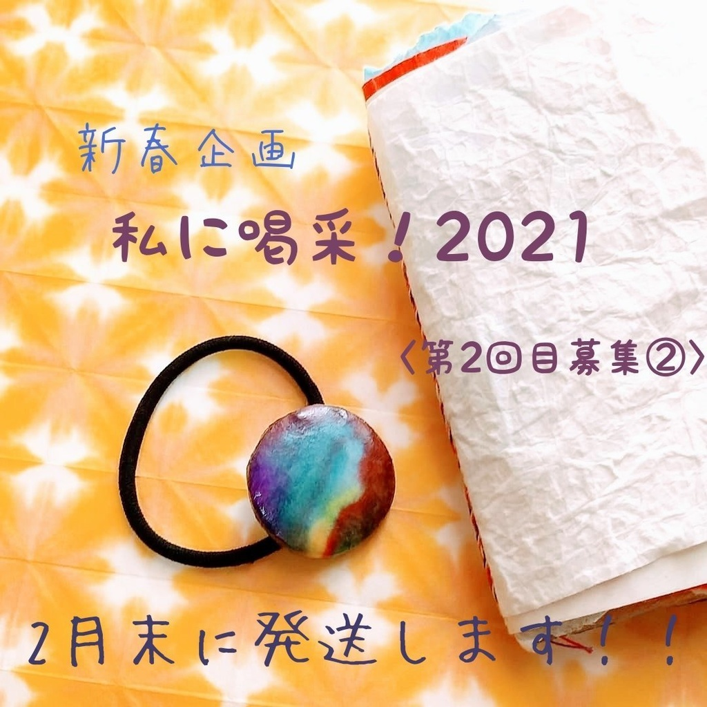 2月末発送】第2回募集②「私に喝采!2021」新春企画 - くらや ~紙を旅 ...