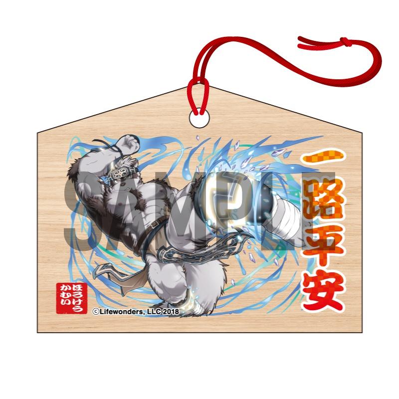 東京放課後サモナーズ 「ホロケウカムイ」オリジナルミニ絵馬