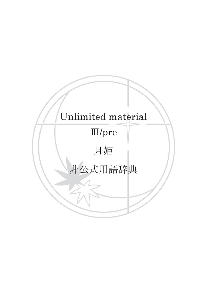 Unlimited material Ⅲ/pre 月姫非公式用語辞典