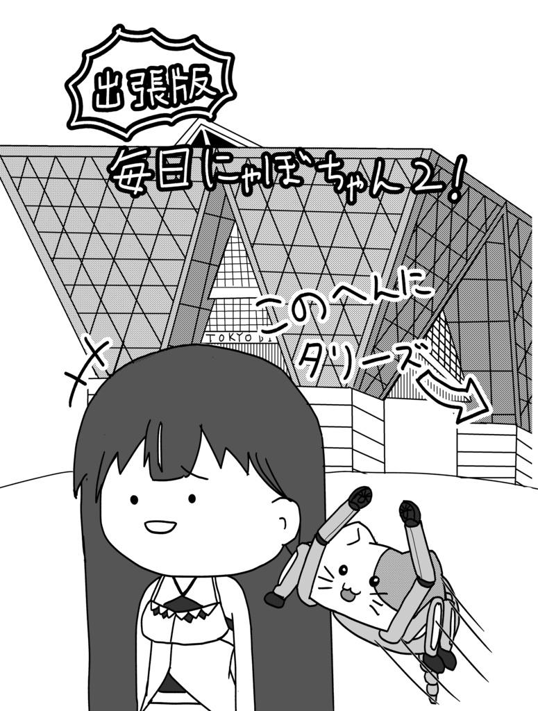 出張版毎日にゃぼちゃん2