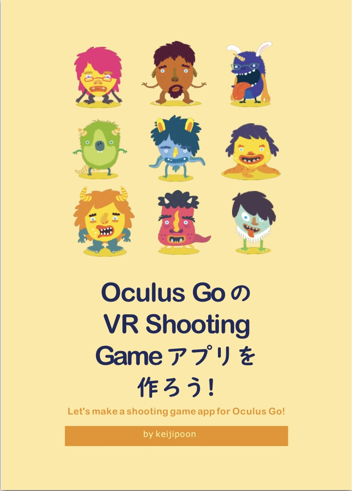 OculusGoのVR Shooting Gameアプリを作ろう!