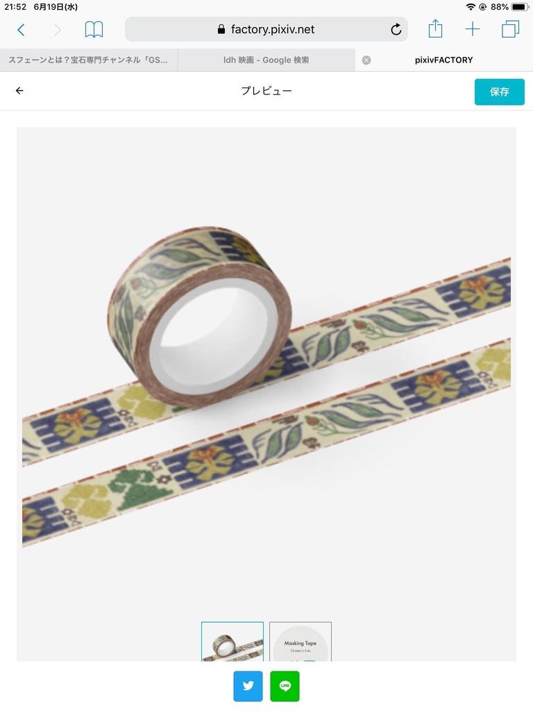 メソポタキリム風マスキングテープ