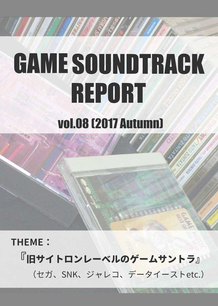 GAME SOUNDTRACK REPORT Vol.08 「旧サイトロンのゲームサントラ」