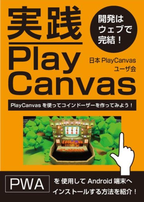 実践PlayCanvas (実本)