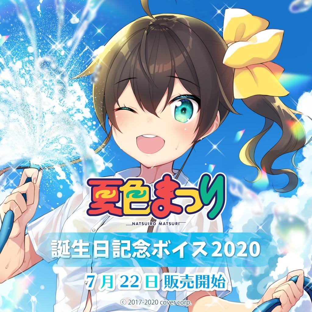 夏色まつり 誕生日記念ボイス2020