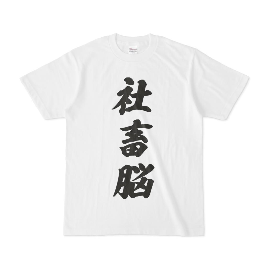 癒月ちょこ 社畜脳Tシャツ 白