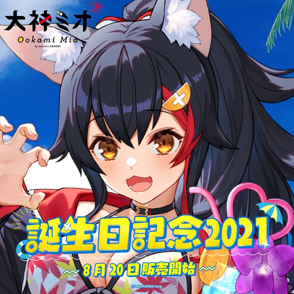 大神ミオ 誕生日記念2021