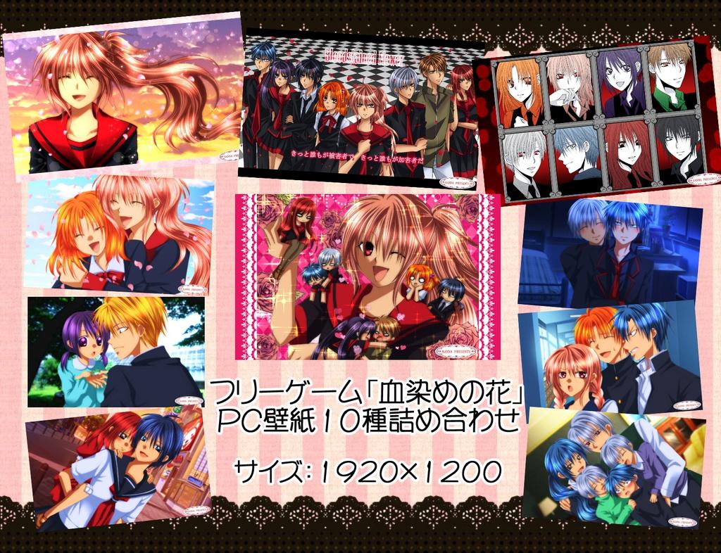 フリーゲーム 血染めの花 pc壁紙集 Kanna Booth