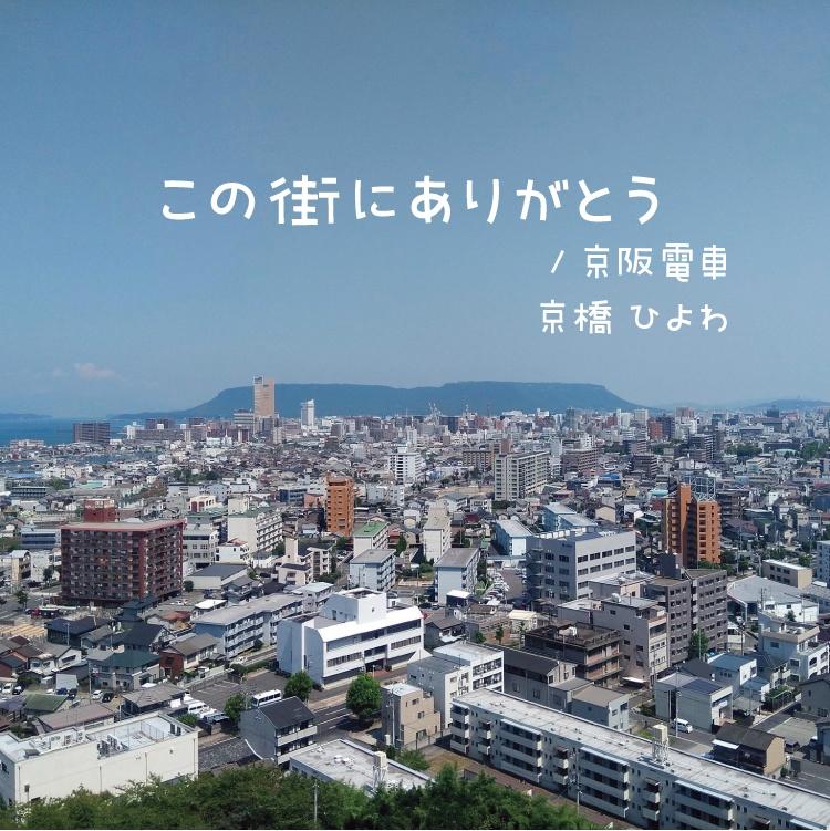 この街にありがとう/京阪電車