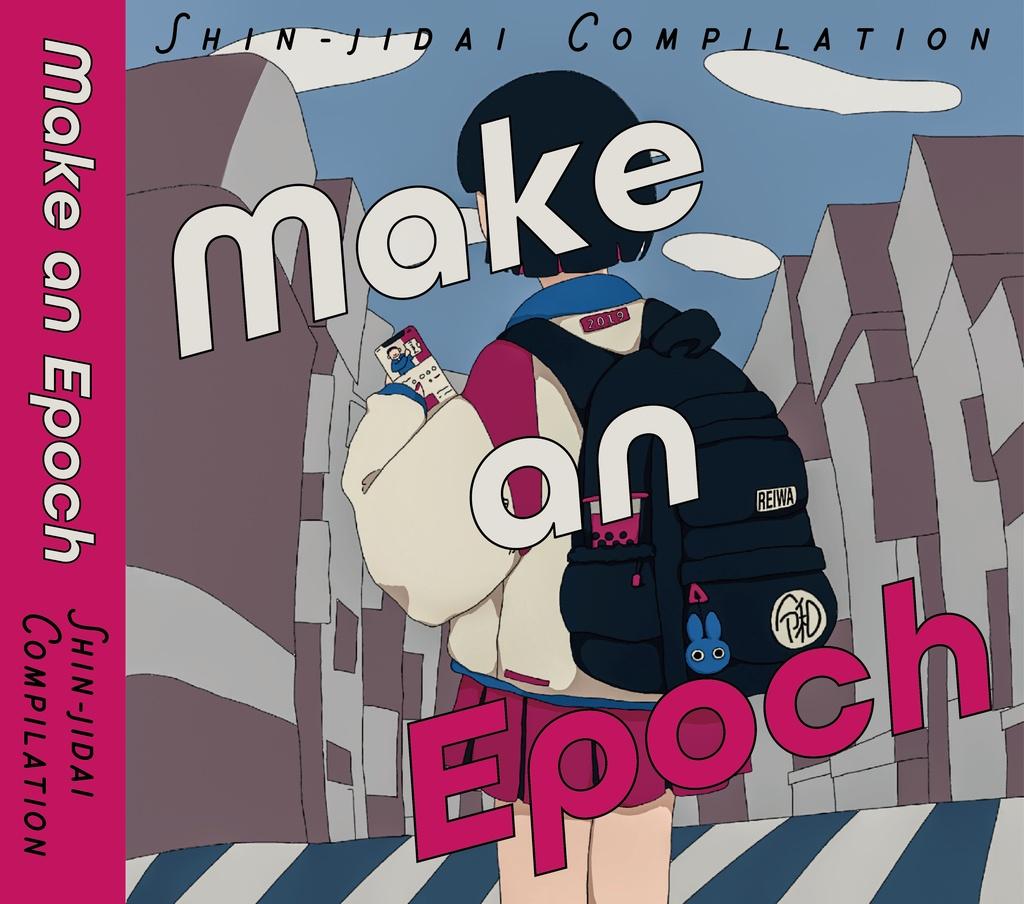 新時代コンピレーション「Make an Epoch」